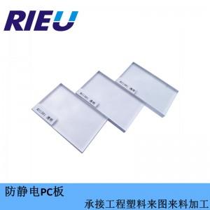 瑞欧科技供应设备罩防静电PC板