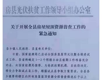 湖北省房县:上报的所有屋顶由承建企业统一出资施