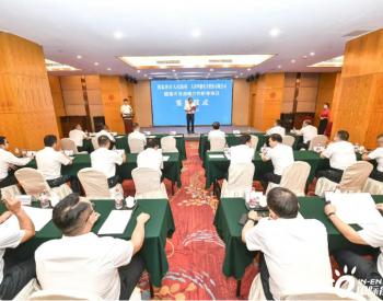 湖南张家界市人民政府与大唐华银<em>电力股</em>份有限公司签订能源开发战略合作框架协议