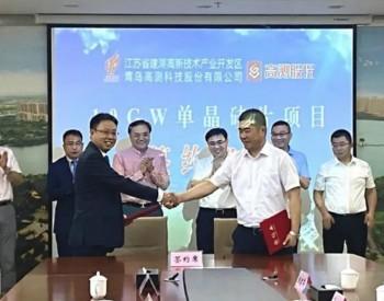 总投资10亿元,高测股份10GW单晶硅片项目签约建湖
