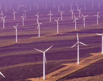 30个省2020年<em>可再生能源消纳</em>任务全部完成,部分省份未完成保障性收购