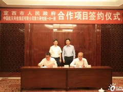建设液氢工厂、<em>氢能应用</em>示范区 航天六院101所签约甘肃定西市!