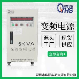 5KVA变频电源 5KW变压变频电源 欧阳华斯