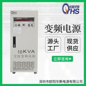 10KVA变频电源 10KW可调频可调压电源 欧阳华斯