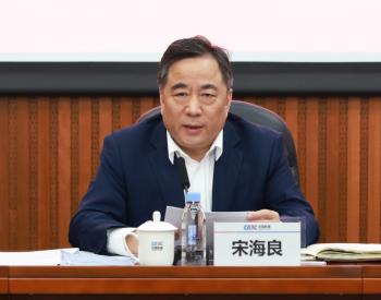 中国能建宋海良:打造世界一流企业中国样板