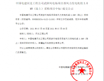 中标丨中国电建河北工程公司河南武陟风电场项目部风力发电机组3.0MW(陆上)采购项目成交公示