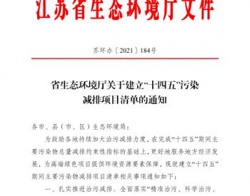 """江苏省生态环境厅关于建立""""十四五""""污染减排项目"""