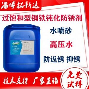 水喷砂防锈剂 高压水除锈防锈剂过饱和型钢铁钝化防锈剂防止返锈