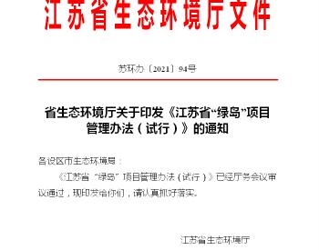 """江苏省省生态环境厅关于印发《江苏省""""绿岛""""项目"""