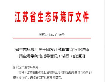 江苏省生态环境厅关于印发江苏省重点行业堆场扬尘