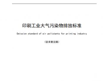 江苏省生态环境厅关于征求《印刷工业大气<em>污染物排</em>放标准(征求意见稿)》意见的函