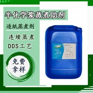半化学浆蒸煮助剂化学浆蒽醌蒸煮助剂 造纸蒸煮助剂 造纸渗透剂