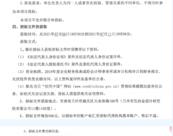 招标   中国能建天津院150MWp光伏组件采购项目招