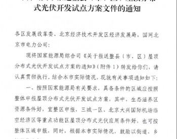 北京:三城一区、临空区为分布式试点重点地区!