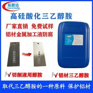 高硅酸化三乙醇胺三乙醇胺取代剂铝材用醇胺 保护铝材才不被腐蚀