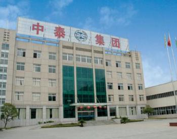 中泰股份成立子公司 进军工业气体销售领域
