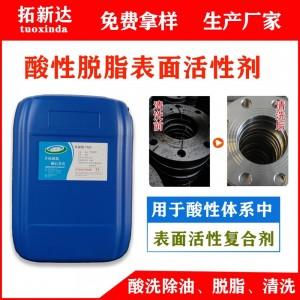 酸性脱脂表面活性剂酸性除油表面活性剂、酸性清洗表面活性剂