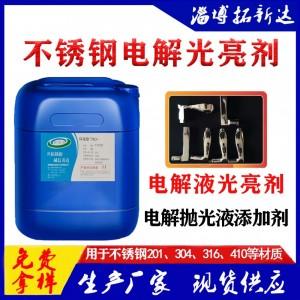 不锈钢电解光亮剂电抛光液添加剂电化学抛光液光亮剂光亮添加剂