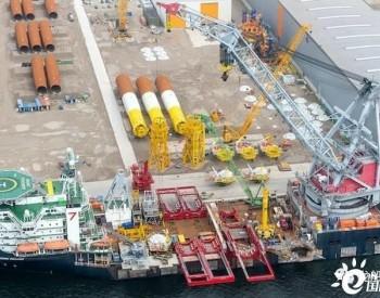 正式启动!全球首个无补贴海上风电场开始启动施工