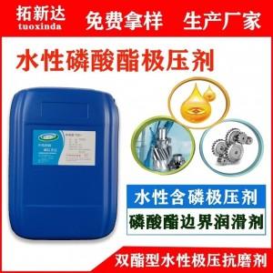 水性磷酸酯极压剂磷系极压抗磨剂 磷酸酯边界润滑剂 双酯极压剂