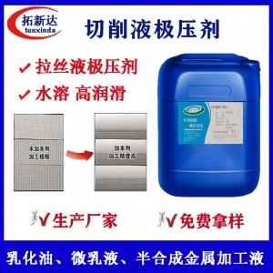 切削液极压剂金属加工液极压剂拉丝液极压剂 全合成切削液极压剂