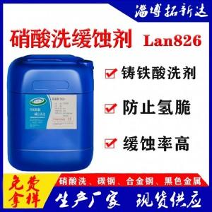 硝酸洗缓蚀剂LAN826酸洗剂 金属工件碳钢合金钢酸洗缓蚀剂