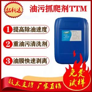 油污抓爬剂TTM工业重油污清洗剂 冲压拉伸油抓爬剂油膜分离剂