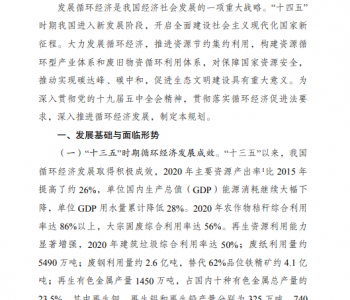 """发改委""""十四五""""循环经济发展规划:推行热电联产"""