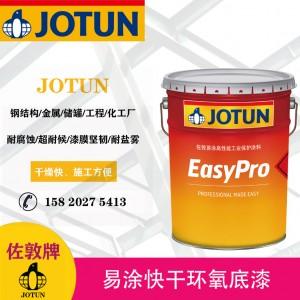 佐敦油漆易涂快干环氧底漆工业保护漆钢结构防腐防锈