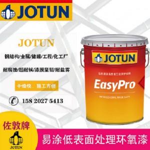 佐敦油漆易涂低表面处理环氧漆工业保护漆钢结构防腐防锈