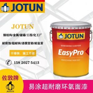 佐敦油漆易涂耐磨环氧面漆工业涂漆钢结构防腐防锈