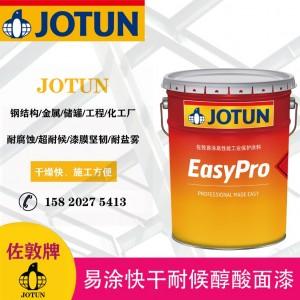 佐敦油漆易涂快干醇酸面漆钢结构防腐防锈