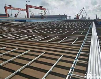 聚高为黄埔文冲船舶<em>分布式屋顶电站</em>提供6MW光伏支架
