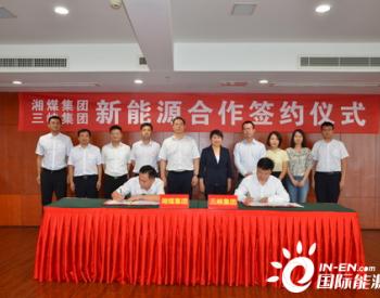 <em>湘煤集团</em>与三峡集团举行新能源合作签约仪式