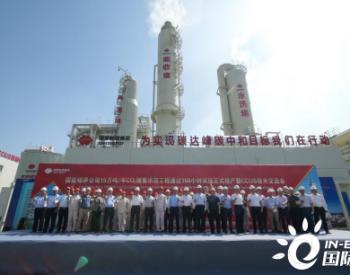 国内最大规模火电厂二氧化碳捕集示范工程正式投