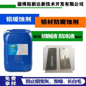 水性铝缓蚀剂 切削液铝缓蚀剂 铝合金缓蚀剂铝材抗氧化剂防白毛