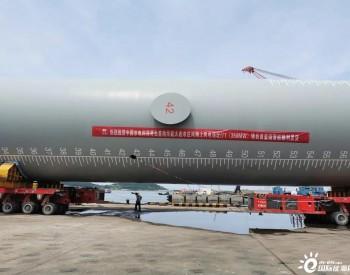 中国水电四局山东青岛基地华能大连庄河IV1海上风电项目首套管桩顺利发货