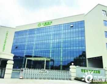 华清八度光电集团:打造光伏产业总部基地