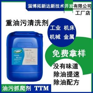 免费拿样 油污抓爬剂AX重油污清洗剂除油分散剂除油配方添加剂