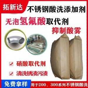 不锈钢酸洗添加剂 氢氟酸取代剂 酸洗促进剂 硝酸洗替代剂