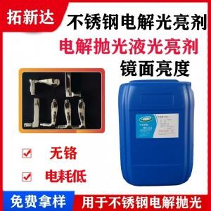不锈钢电解光亮剂,电解抛光光亮剂,电解液添加剂,电解液光亮剂