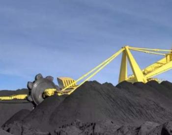 山西省能源局:今年山西省要形成新增300万吨以上政府可调度煤炭储备能力