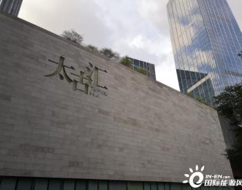 广东广州太古汇实现100%<em>可再生能源供电</em>
