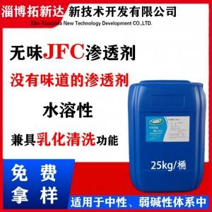 半化学浆蒸煮助剂JFC渗透剂没有味道非离子渗透剂纸张渗透剂