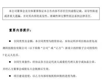 """隆基中环再迎""""新伙伴"""",上市首年营收""""尽投""""硅片"""