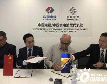 中国电建签署波黑231MW风电项目商务合同