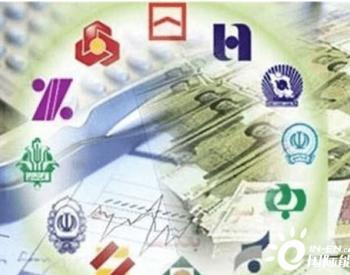 伊朗因<em>电力短缺问题</em>,所有银行和信贷机构暂停营业