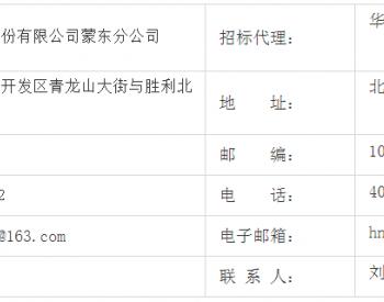 招标 | 华能新能源蒙东分公司振发<em>光伏电站运维</em>技术支持服务招标公告