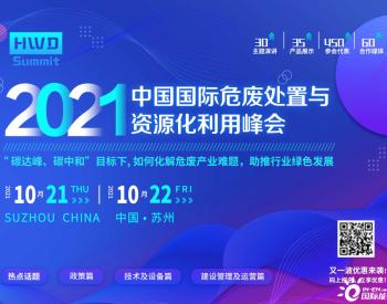 """传遍全网的""""危废十条""""你不看看?2021中国国际危"""