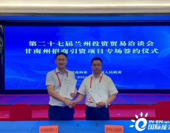 11.25亿元,250MW!中兴能源与甘南州夏河县政府签